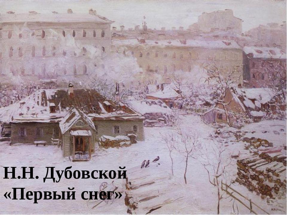 Н.Н. Дубовской «Первый снег»