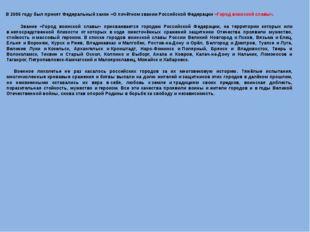 В 2006 году был принят Федеральный закон «О почётном звании Российской Фед