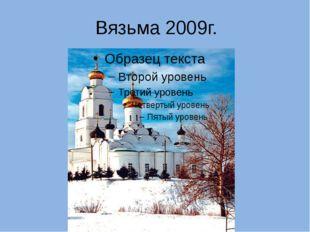 Вязьма 2009г.