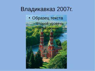Владикавказ 2007г.