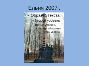 Ельня 2007г.