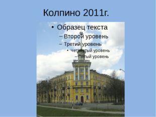 Колпино 2011г.