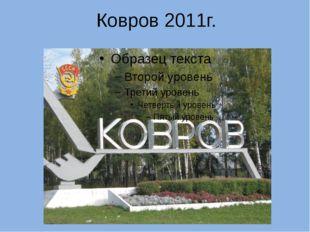 Ковров 2011г.