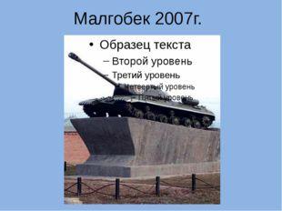 Малгобек 2007г.