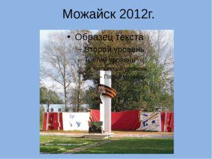 Можайск 2012г.