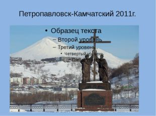 Петропавловск-Камчатский 2011г.
