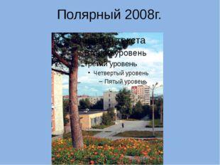 Полярный 2008г.