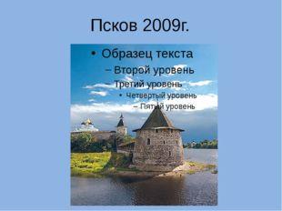 Псков 2009г.