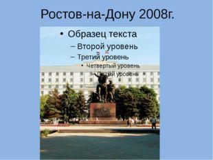 Ростов-на-Дону 2008г.