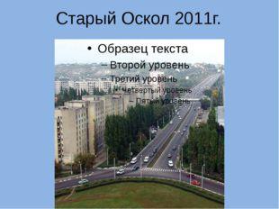 Старый Оскол 2011г.