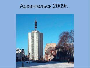 Архангельск 2009г.
