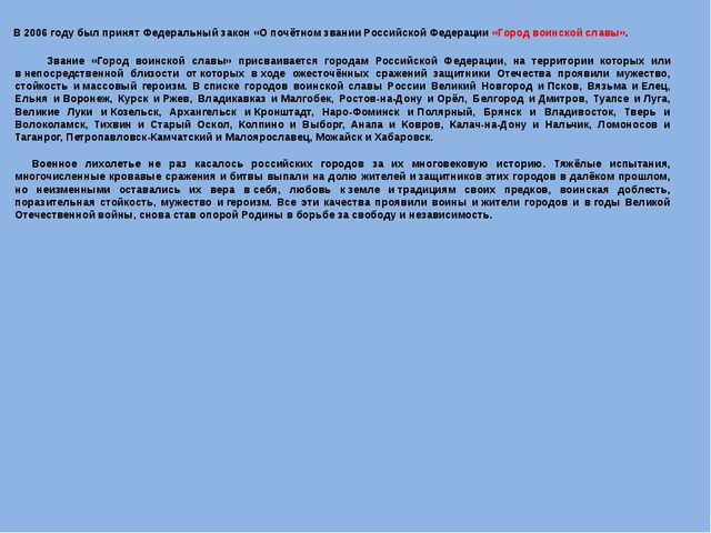 В 2006 году был принят Федеральный закон «О почётном звании Российской Фед...