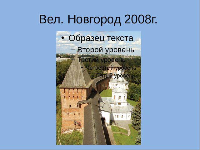 Вел. Новгород 2008г.