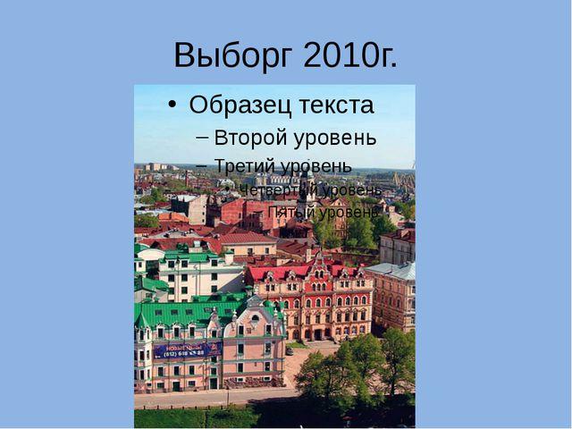 Выборг 2010г.