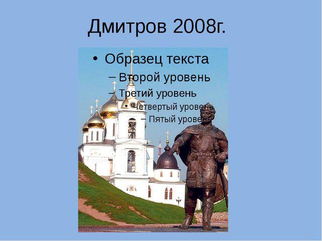 Дмитров 2008г.