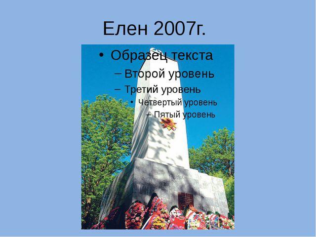 Елен 2007г.