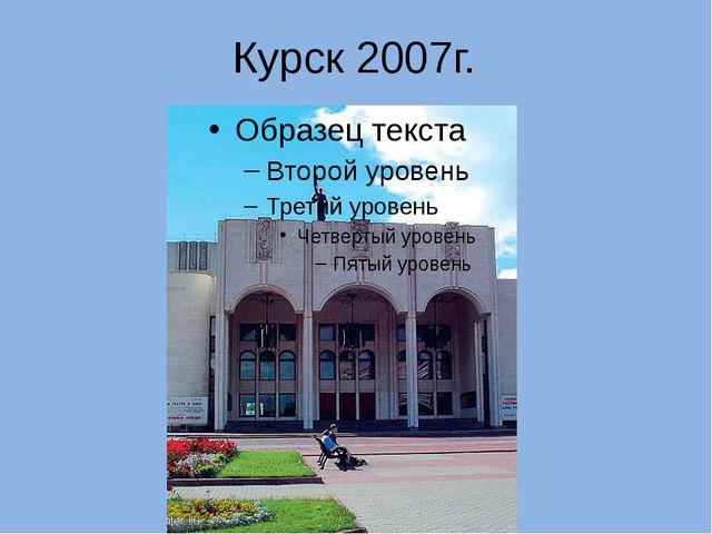 Курск 2007г.