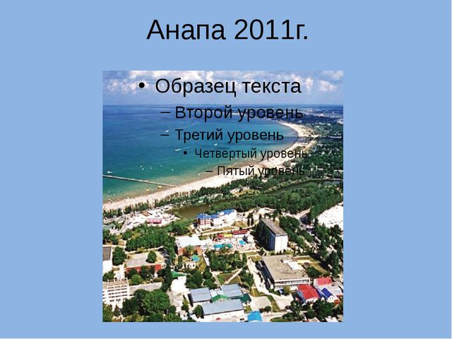Анапа 2011г.