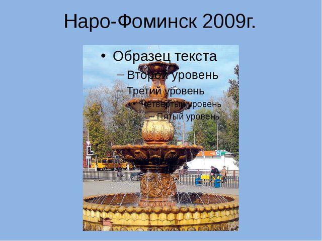 Наро-Фоминск 2009г.