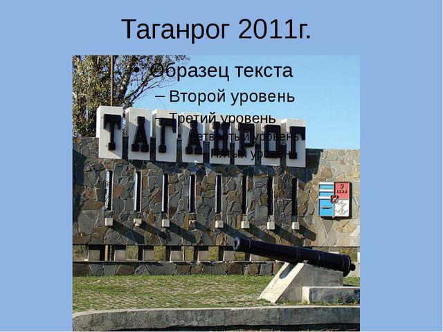 Таганрог 2011г.