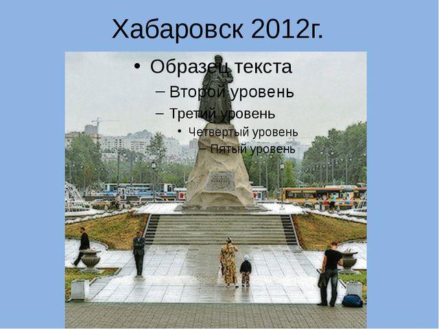 Хабаровск 2012г.