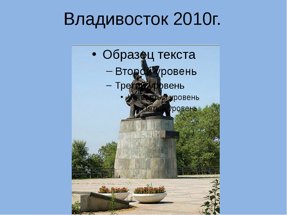 Владивосток 2010г.