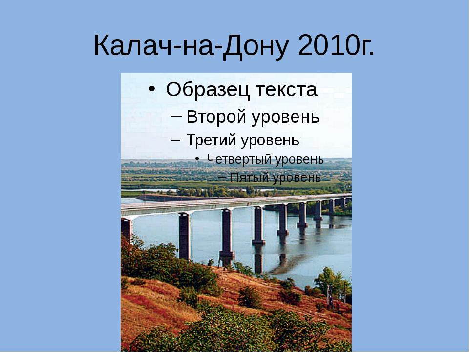 Калач-на-Дону 2010г.
