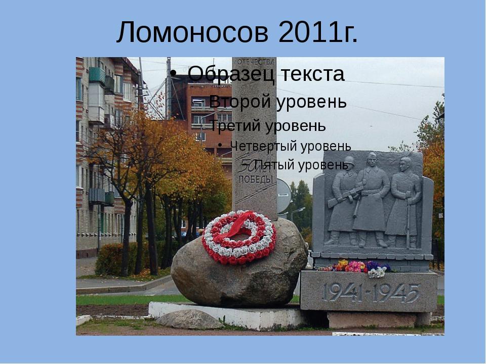 Ломоносов 2011г.