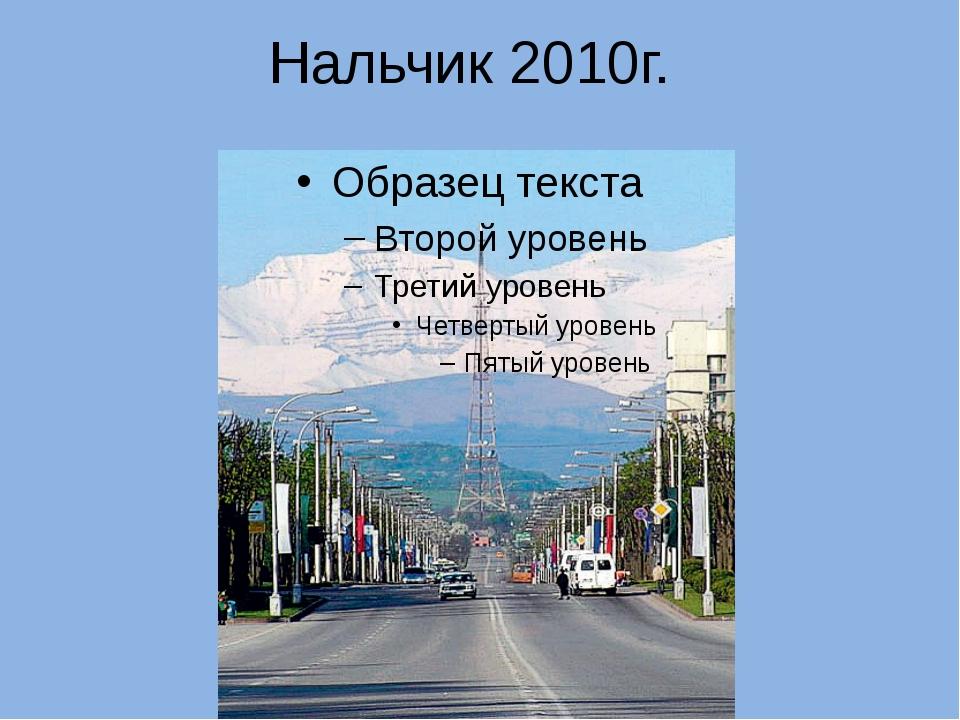 Нальчик 2010г.