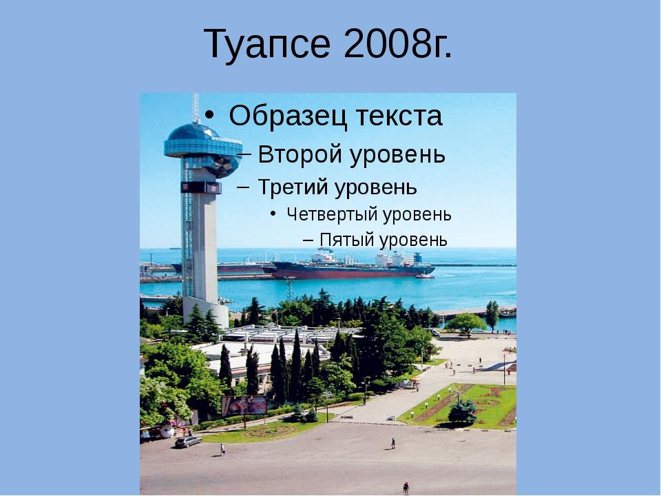 Туапсе 2008г.