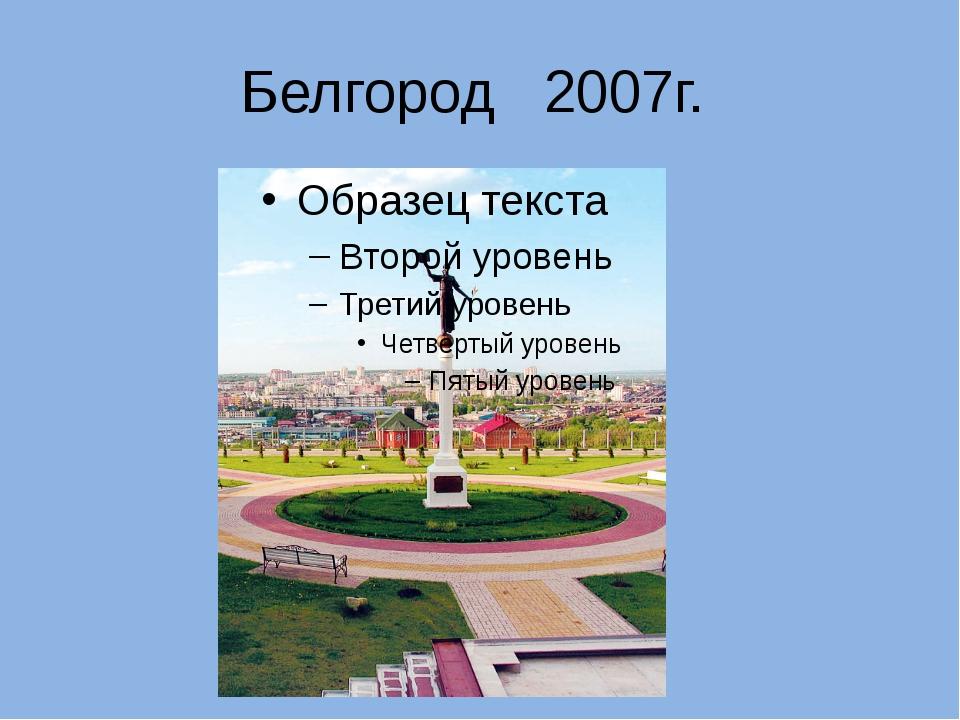 Белгород 2007г.