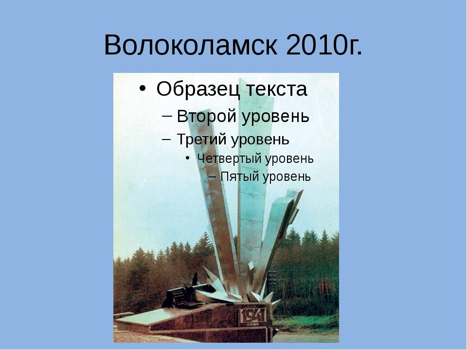 Волоколамск 2010г.