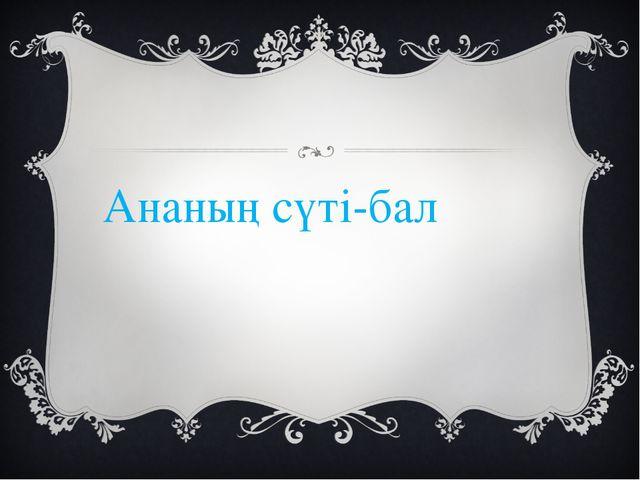 Ананың сүті-бал