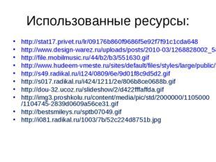 Использованные ресурсы: http://stat17.privet.ru/lr/09176b860f9686f5e92f7f91c1