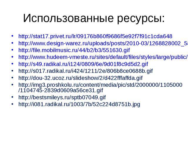 Использованные ресурсы: http://stat17.privet.ru/lr/09176b860f9686f5e92f7f91c1...