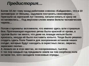 Предистория… Более 10 лет тому назад работники совхоза «Кайдаково», что в 10