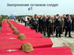 Захоронение останков солдат