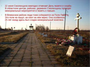 22 июня Смоленщина ежегодно отмечает День памяти и скорби. В областном центр