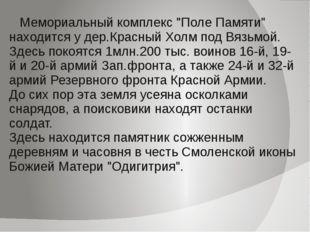 """Мемориальный комплекс """"Поле Памяти"""" находится у дер.Красный Холм под Вязьмой"""