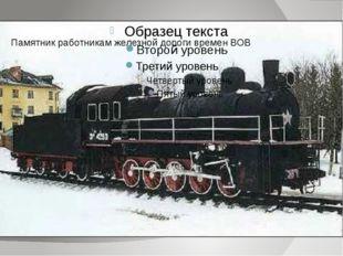 Памятник работникам железной дороги времен ВОВ
