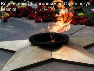 Вечная память погибшим за Смоленскую землю!