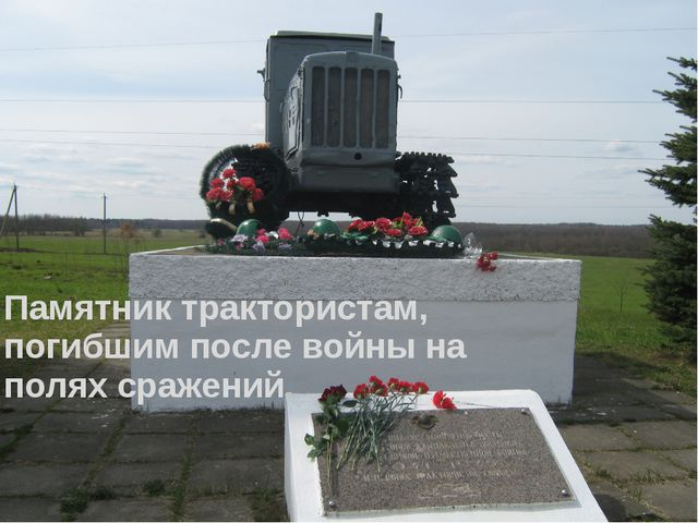 Памятник трактористам, погибшим после войны на полях сражений.