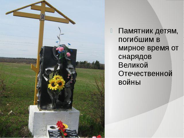 Памятник детям, погибшим в мирное время от снарядов Великой Отечественной войны