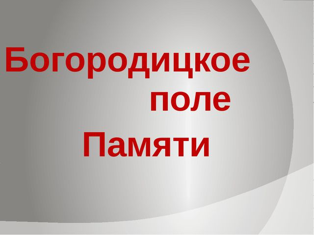 Богородицкое поле Памяти