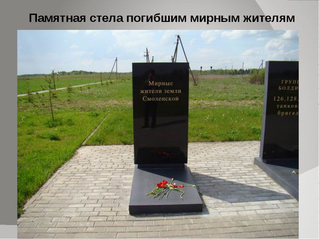 Памятная стела погибшим мирным жителям