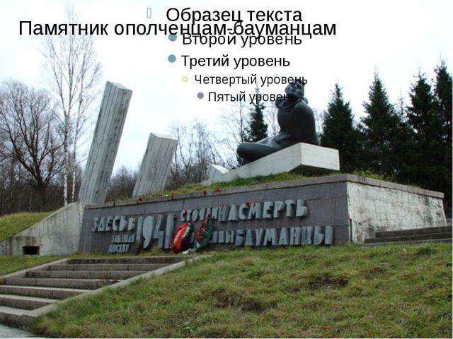 Памятник ополченцам-бауманцам