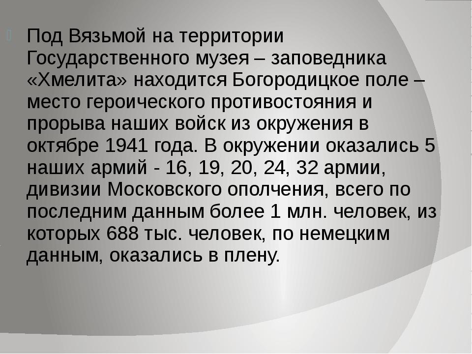 Под Вязьмой на территории Государственного музея – заповедника «Хмелита» нахо...
