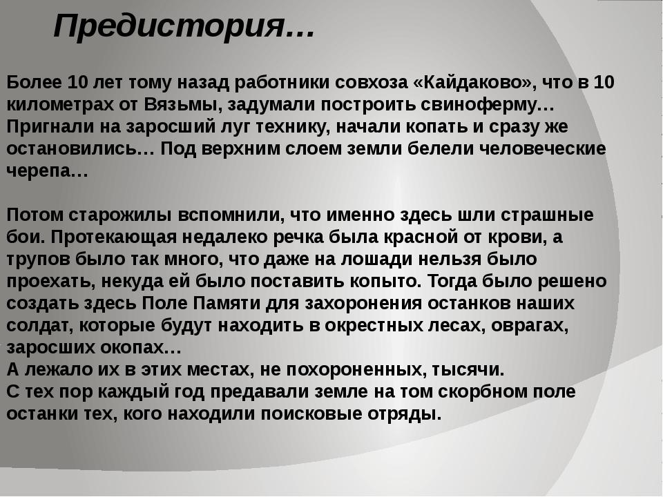 Предистория… Более 10 лет тому назад работники совхоза «Кайдаково», что в 10...