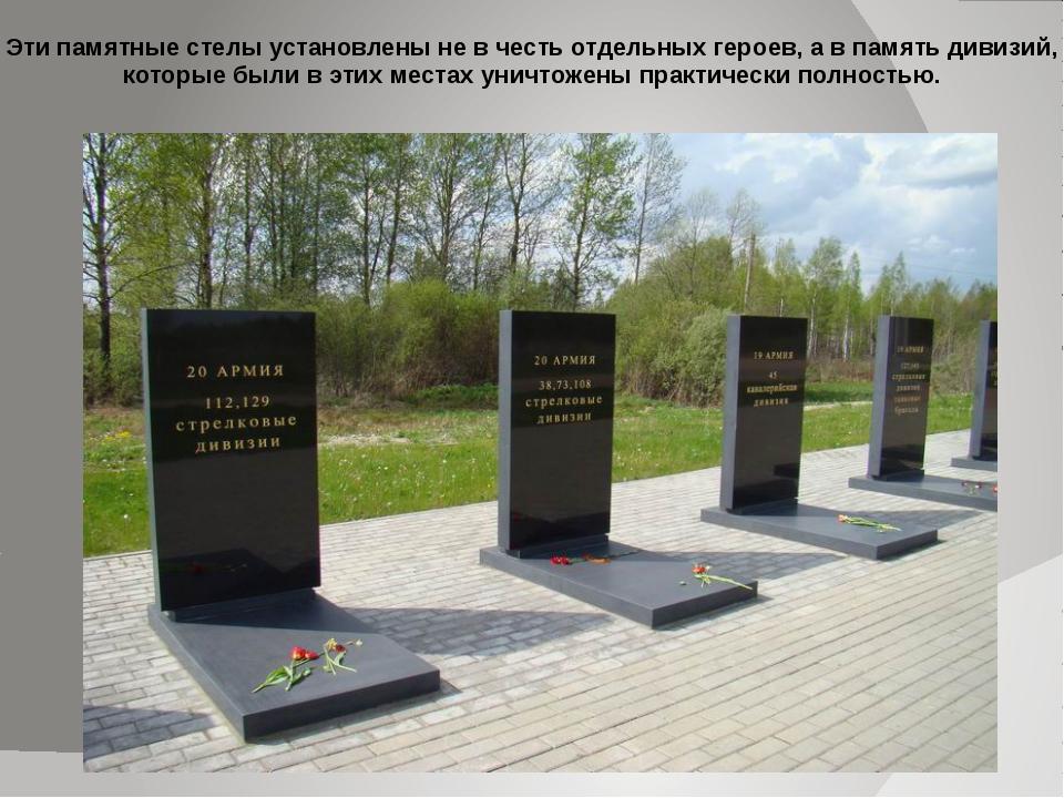 Эти памятные стелы установлены не в честь отдельных героев, а в память дивиз...