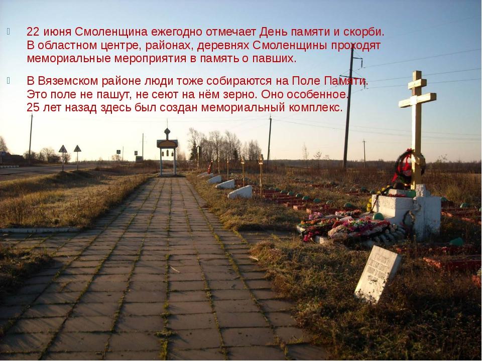 22 июня Смоленщина ежегодно отмечает День памяти и скорби. В областном центр...
